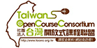 灣開放式課程聯盟